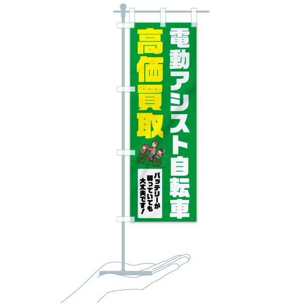 のぼり 電動アシスト自転車高価買取 のぼり旗のデザインBのミニのぼりイメージ