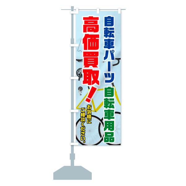 のぼり 自転車パーツ高価買取 のぼり旗のデザインAの設置イメージ