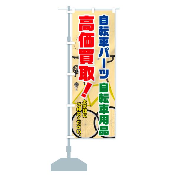 のぼり 自転車パーツ高価買取 のぼり旗のデザインBの設置イメージ
