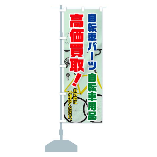 のぼり 自転車パーツ高価買取 のぼり旗のデザインCの設置イメージ