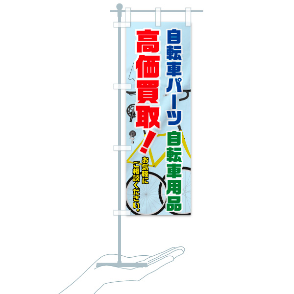 のぼり 自転車パーツ高価買取 のぼり旗のデザインAのミニのぼりイメージ