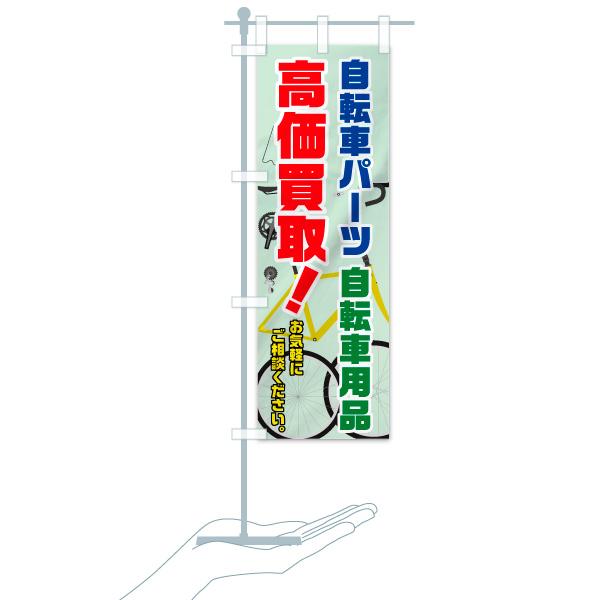 のぼり 自転車パーツ高価買取 のぼり旗のデザインCのミニのぼりイメージ