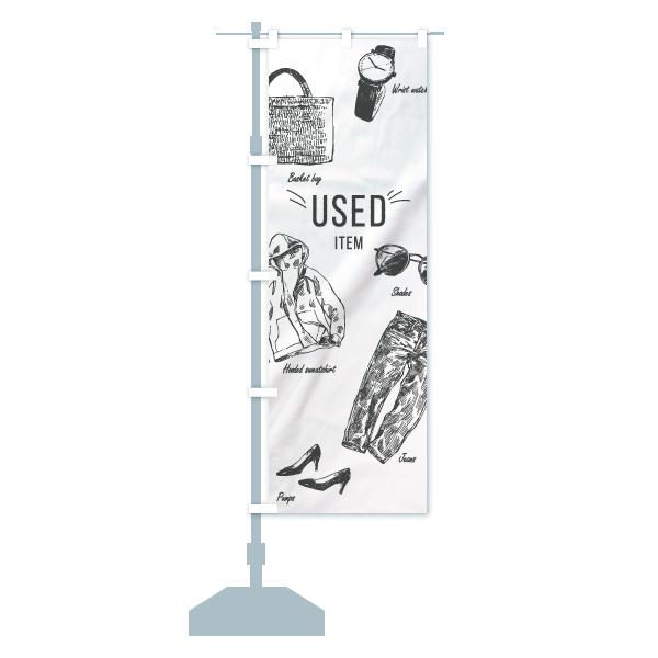 のぼり 古着 のぼり旗のデザインCの設置イメージ