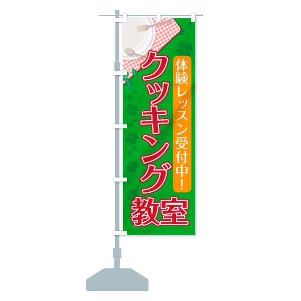 のぼり クッキング教室 のぼり旗のデザインBの設置イメージ