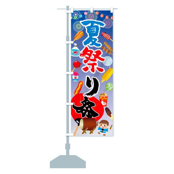 のぼり 夏祭り のぼり旗のデザインAの設置イメージ