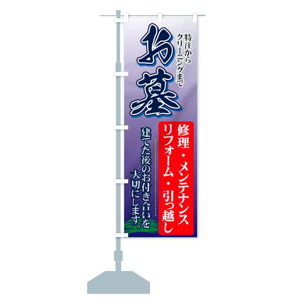 のぼり お墓 のぼり旗のデザインBの設置イメージ