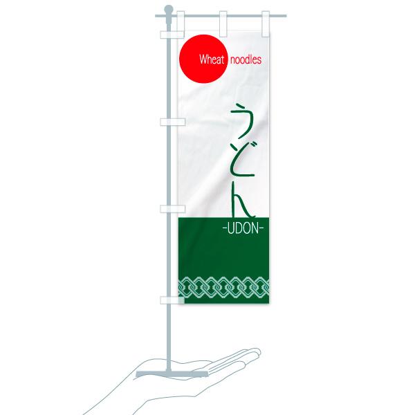 のぼり うどん のぼり旗のデザインAのミニのぼりイメージ