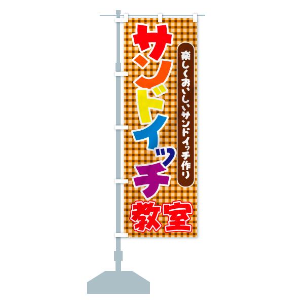 のぼり サンドイッチ教室 のぼり旗のデザインAの設置イメージ