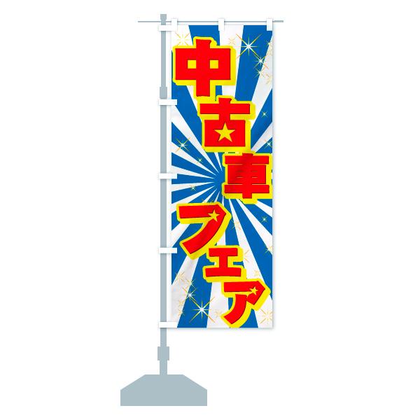 のぼり 中古車フェア のぼり旗のデザインBの設置イメージ