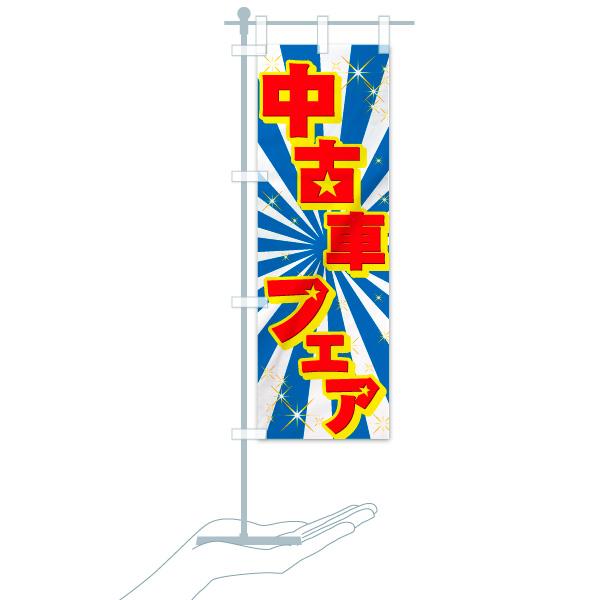 のぼり 中古車フェア のぼり旗のデザインBのミニのぼりイメージ