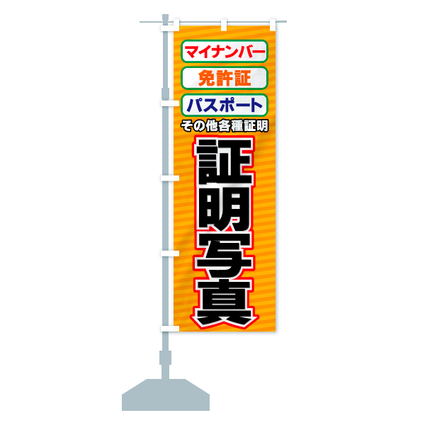 のぼり 証明写真 のぼり旗のデザインCの設置イメージ