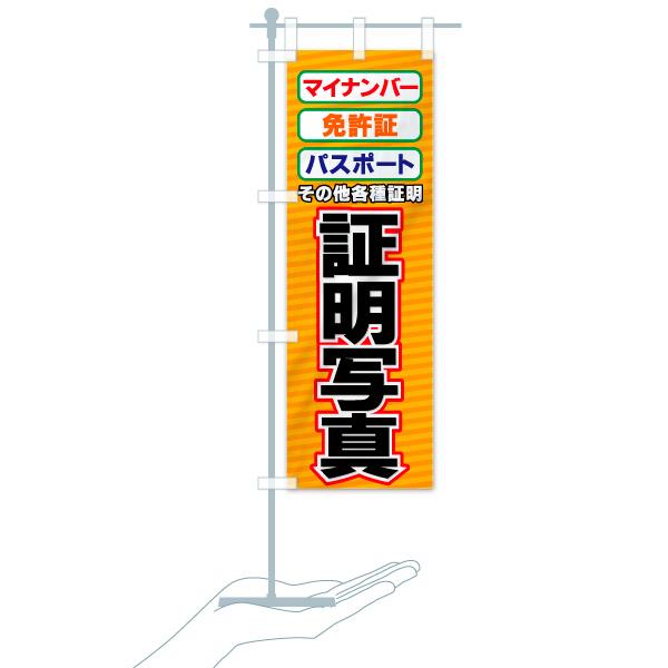 のぼり 証明写真 のぼり旗のデザインCのミニのぼりイメージ