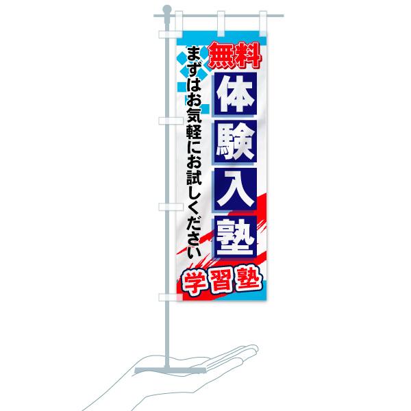 のぼり 無料体験入塾 のぼり旗のデザインAのミニのぼりイメージ