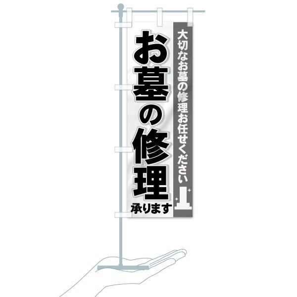 のぼり お墓の修理 のぼり旗のデザインCのミニのぼりイメージ