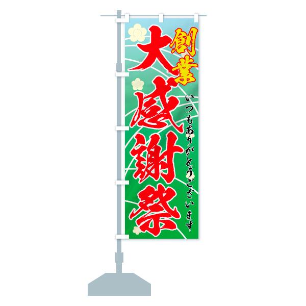 のぼり 創業大感謝祭 のぼり旗のデザインAの設置イメージ
