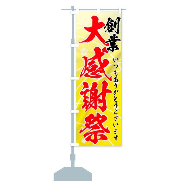 のぼり 創業大感謝祭 のぼり旗のデザインBの設置イメージ