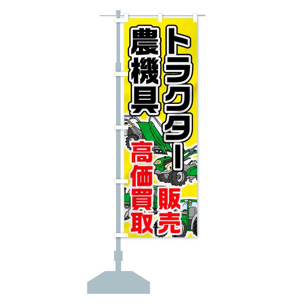 のぼり トラクター高価買取 のぼり旗のデザインCの設置イメージ
