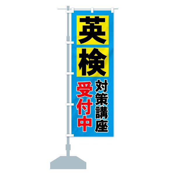 のぼり 英検対策講座 のぼり旗のデザインAの設置イメージ