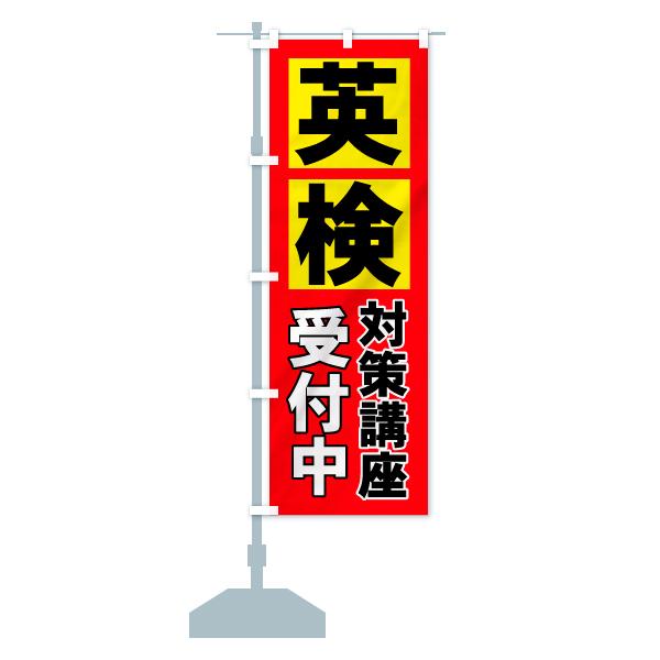 のぼり 英検対策講座 のぼり旗のデザインBの設置イメージ
