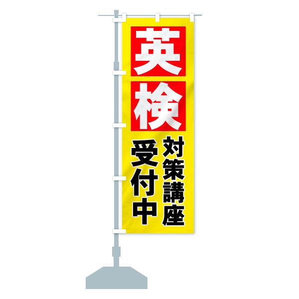 のぼり 英検対策講座 のぼり旗のデザインCの設置イメージ