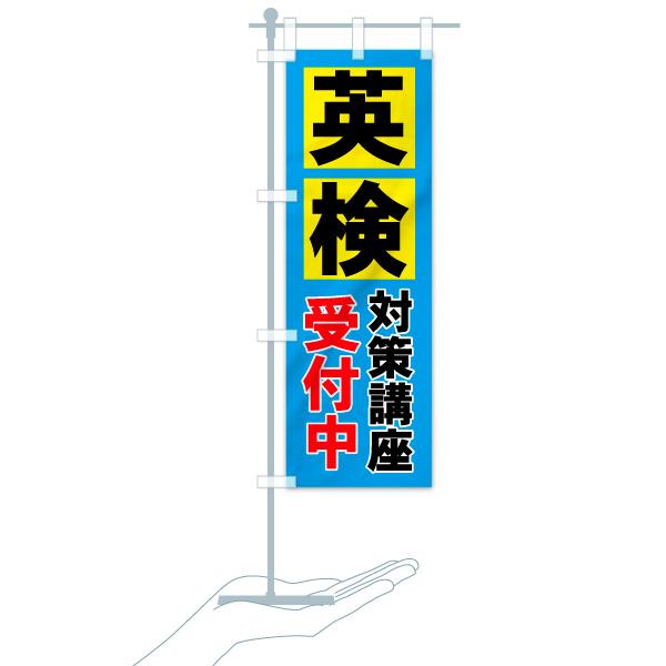 のぼり 英検対策講座 のぼり旗のデザインAのミニのぼりイメージ