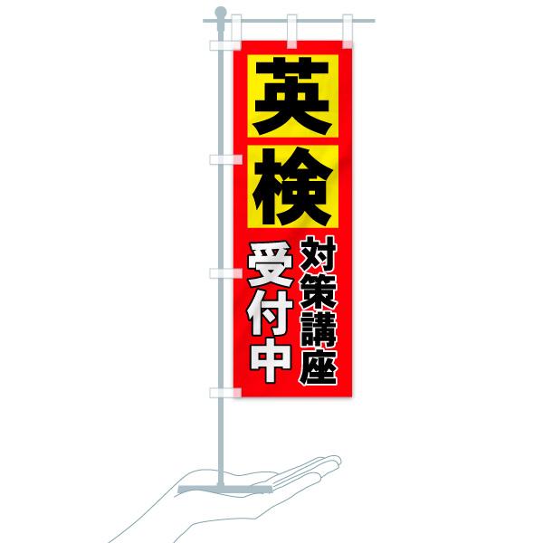 のぼり 英検対策講座 のぼり旗のデザインBのミニのぼりイメージ