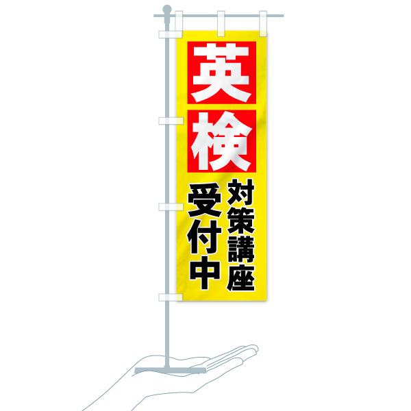 のぼり 英検対策講座 のぼり旗のデザインCのミニのぼりイメージ
