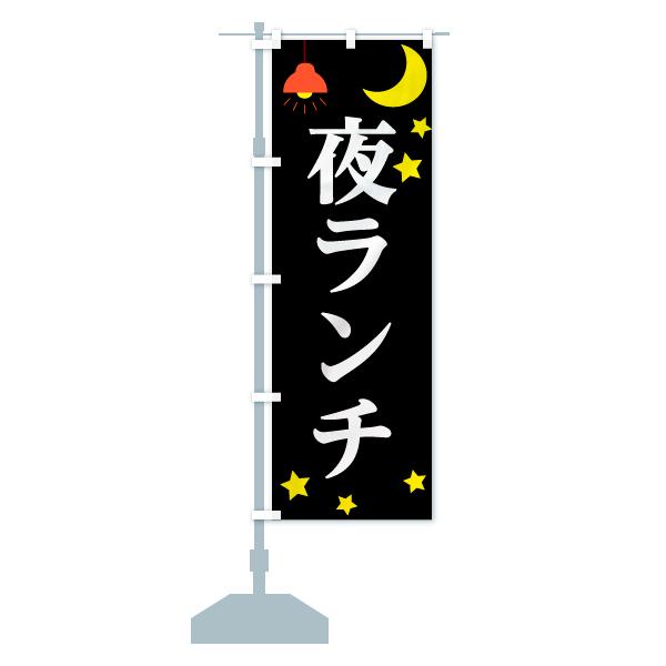 のぼり 夜ランチ のぼり旗のデザインAの設置イメージ