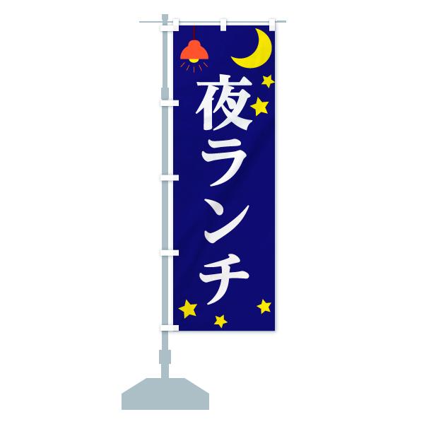 のぼり 夜ランチ のぼり旗のデザインBの設置イメージ