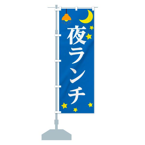 のぼり 夜ランチ のぼり旗のデザインCの設置イメージ