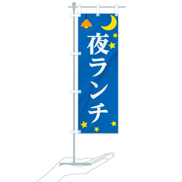 のぼり 夜ランチ のぼり旗のデザインCのミニのぼりイメージ