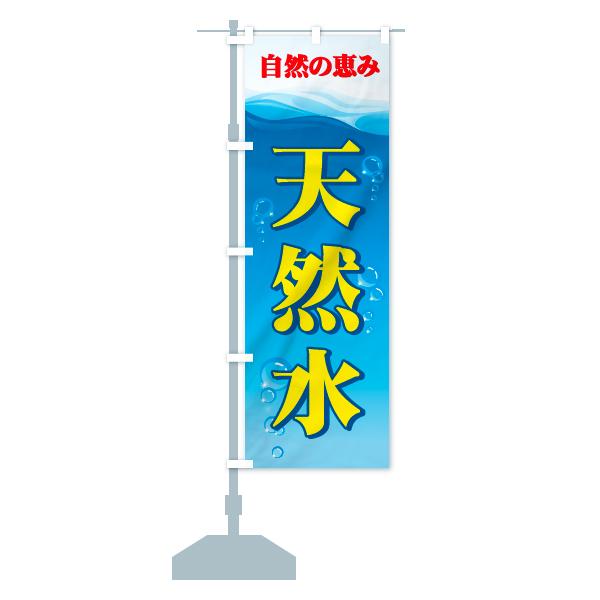 のぼり 天然水 のぼり旗のデザインAの設置イメージ