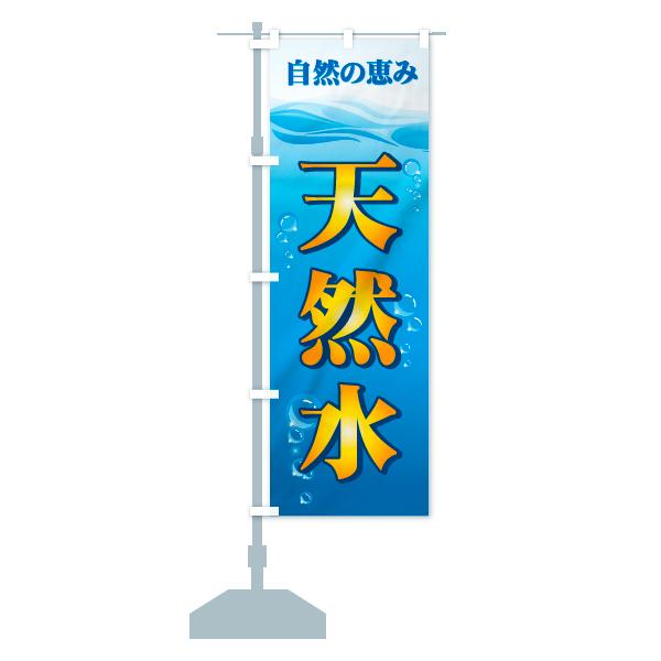 のぼり 天然水 のぼり旗のデザインBの設置イメージ