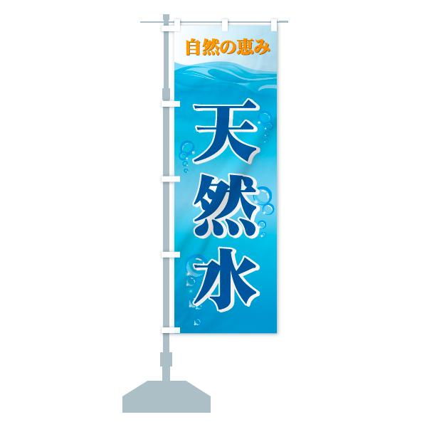 のぼり 天然水 のぼり旗のデザインCの設置イメージ