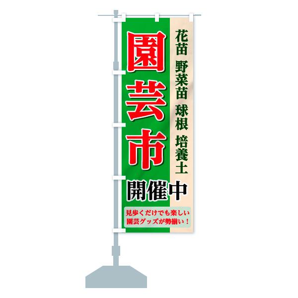 のぼり 園芸市 のぼり旗のデザインAの設置イメージ
