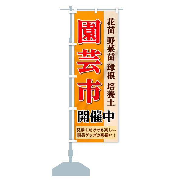 のぼり 園芸市 のぼり旗のデザインCの設置イメージ
