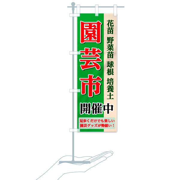 のぼり 園芸市 のぼり旗のデザインAのミニのぼりイメージ