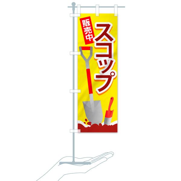 のぼり スコップ販売中 のぼり旗のデザインAのミニのぼりイメージ