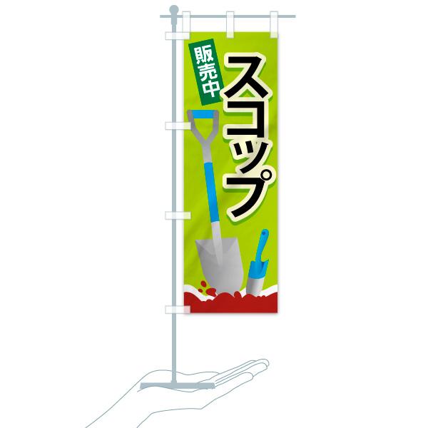 のぼり スコップ販売中 のぼり旗のデザインBのミニのぼりイメージ