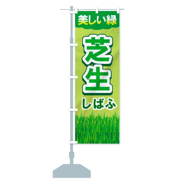 のぼり 芝生 のぼり旗のデザインAの設置イメージ