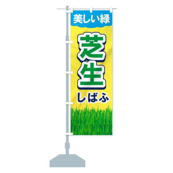 のぼり 芝生 のぼり旗のデザインBの設置イメージ