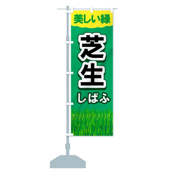 のぼり 芝生 のぼり旗のデザインCの設置イメージ