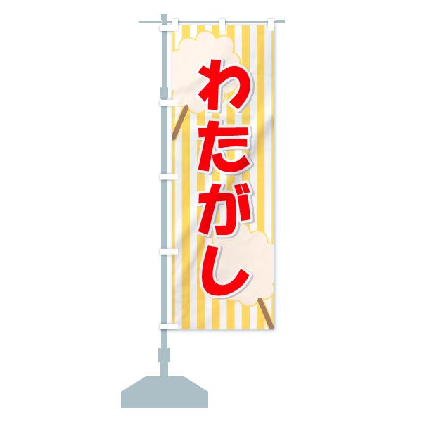 のぼり わたがし のぼり旗のデザインCの設置イメージ