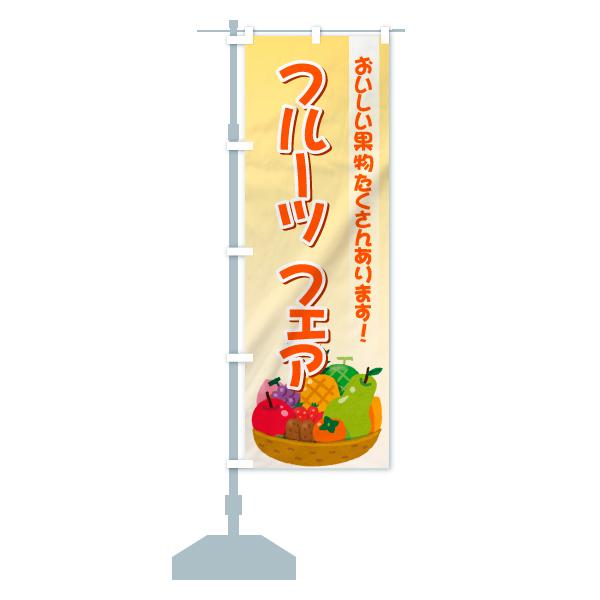 のぼり フルーツフェア のぼり旗のデザインAの設置イメージ