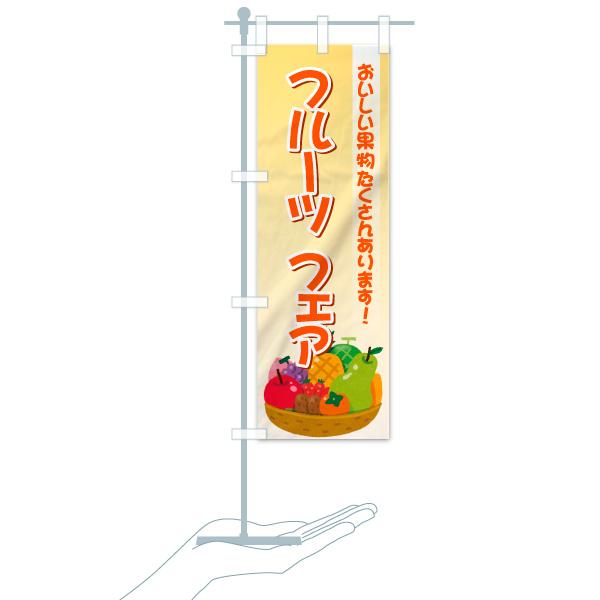 のぼり フルーツフェア のぼり旗のデザインAのミニのぼりイメージ