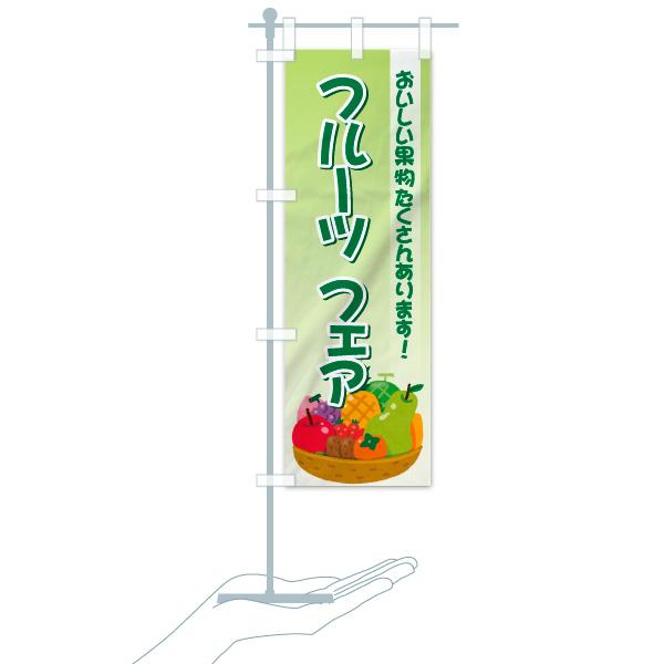 のぼり フルーツフェア のぼり旗のデザインBのミニのぼりイメージ