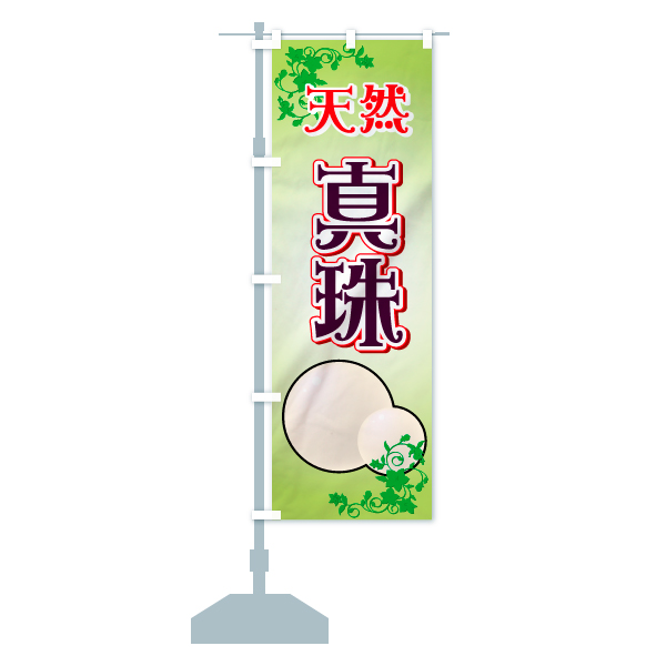 のぼり 天然真珠 のぼり旗のデザインCの設置イメージ