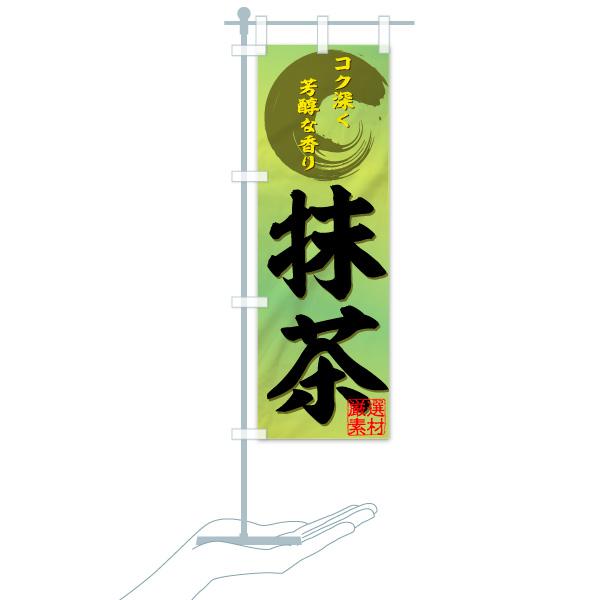 のぼり 抹茶 のぼり旗のデザインCのミニのぼりイメージ