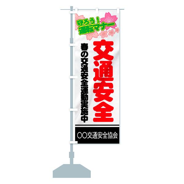 【名入無料】のぼり 春の交通安全運動実施中 のぼり旗のデザインAの設置イメージ