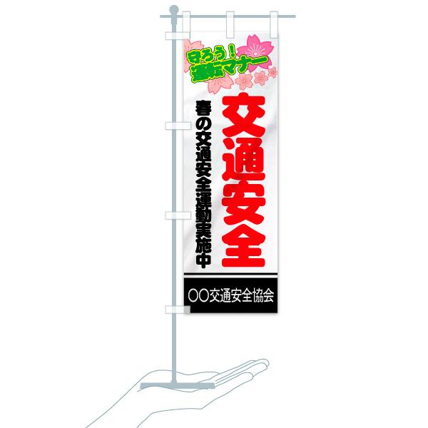 【名入無料】のぼり 春の交通安全運動実施中 のぼり旗のデザインAのミニのぼりイメージ